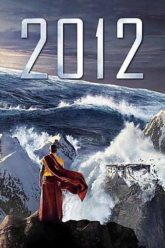 电影《2012》封面