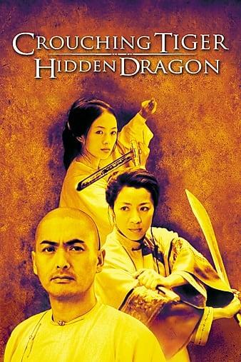 电影《卧虎藏龙:青冥宝剑》封面